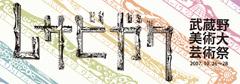 武蔵野美術大学 芸術祭2007「ムサビガク」 2007年10月26日(金)-28日(日)開催!!