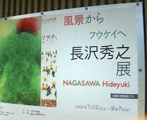 kawagoe02.jpg