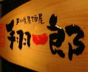 tebaichiro2009.jpg