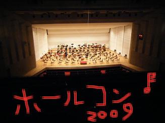 ホールコン2009.jpg