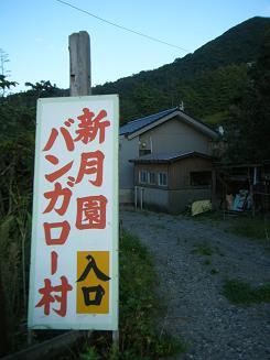 新潟合宿01.jpg