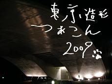東京造形ツアコン.jpg