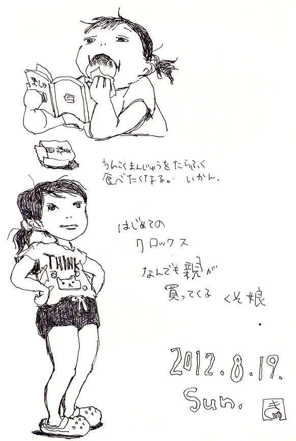 pon-chou_0003.jpg