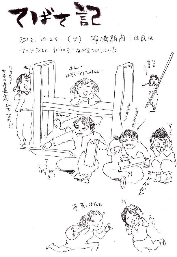 tebasaki._0001.jpg