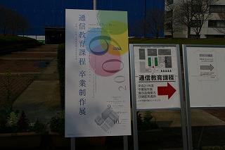 2010卒展 006.jpg